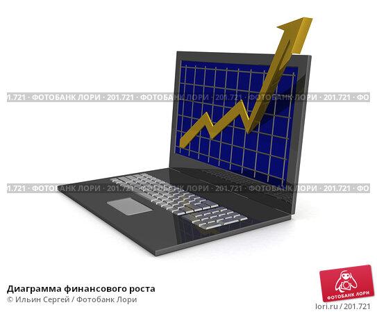 Купить «Диаграмма финансового роста», иллюстрация № 201721 (c) Ильин Сергей / Фотобанк Лори