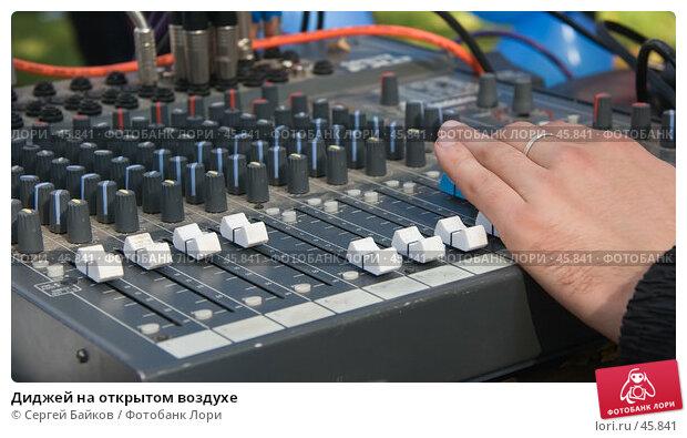 Диджей на открытом воздухе, фото № 45841, снято 24 сентября 2006 г. (c) Сергей Байков / Фотобанк Лори