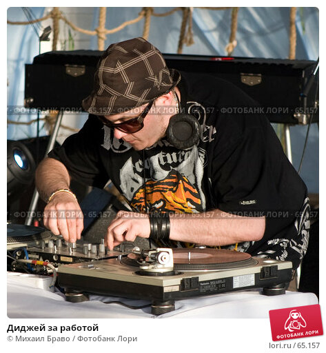 Диджей за работой, фото № 65157, снято 6 июня 2007 г. (c) Михаил Браво / Фотобанк Лори