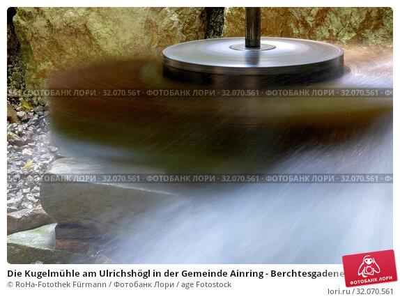 Die Kugelmühle am Ulrichshögl in der Gemeinde Ainring - Berchtesgadener Land. Стоковое фото, фотограф RoHa-Fotothek Fürmann / age Fotostock / Фотобанк Лори