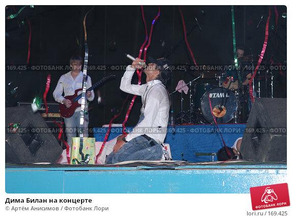 Дима Билан на концерте, фото № 169425, снято 23 января 2007 г. (c) Артём Анисимов / Фотобанк Лори
