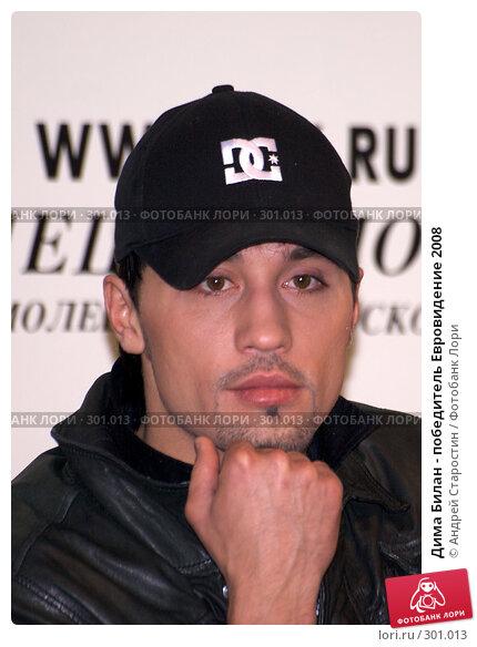 Купить «Дима Билан - победитель Евровидение 2008», фото № 301013, снято 27 мая 2008 г. (c) Андрей Старостин / Фотобанк Лори