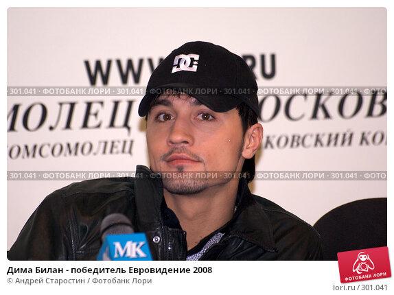 Дима Билан - победитель Евровидение 2008, фото № 301041, снято 27 мая 2008 г. (c) Андрей Старостин / Фотобанк Лори