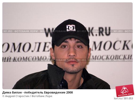Дима Билан - победитель Евровидение 2008, фото № 301053, снято 27 мая 2008 г. (c) Андрей Старостин / Фотобанк Лори