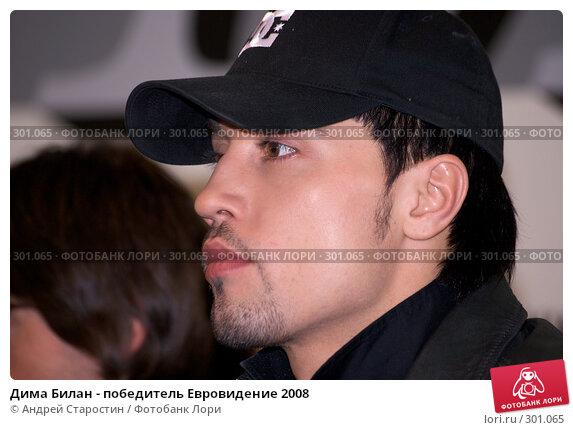 Дима Билан - победитель Евровидение 2008, фото № 301065, снято 27 мая 2008 г. (c) Андрей Старостин / Фотобанк Лори