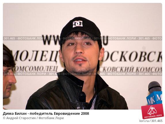 Дима Билан - победитель Евровидение 2008, фото № 301465, снято 27 мая 2008 г. (c) Андрей Старостин / Фотобанк Лори