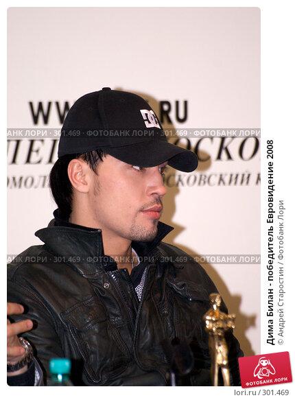 Дима Билан - победитель Евровидение 2008, фото № 301469, снято 27 мая 2008 г. (c) Андрей Старостин / Фотобанк Лори