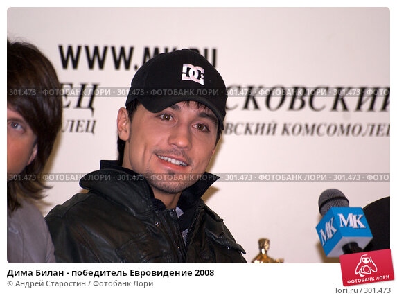 Дима Билан - победитель Евровидение 2008, фото № 301473, снято 27 мая 2008 г. (c) Андрей Старостин / Фотобанк Лори