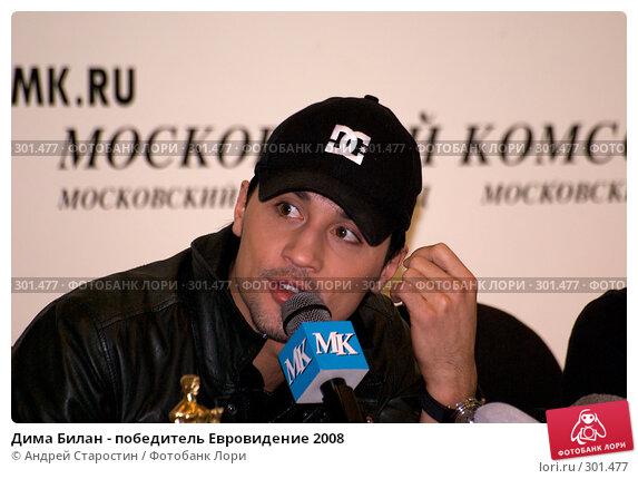 Дима Билан - победитель Евровидение 2008, фото № 301477, снято 27 мая 2008 г. (c) Андрей Старостин / Фотобанк Лори