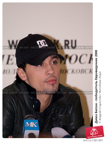 Дима Билан - победитель Евровидение 2008, фото № 301501, снято 27 мая 2008 г. (c) Андрей Старостин / Фотобанк Лори