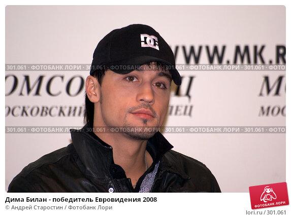 Купить «Дима Билан - победитель Евровидения 2008», фото № 301061, снято 27 мая 2008 г. (c) Андрей Старостин / Фотобанк Лори