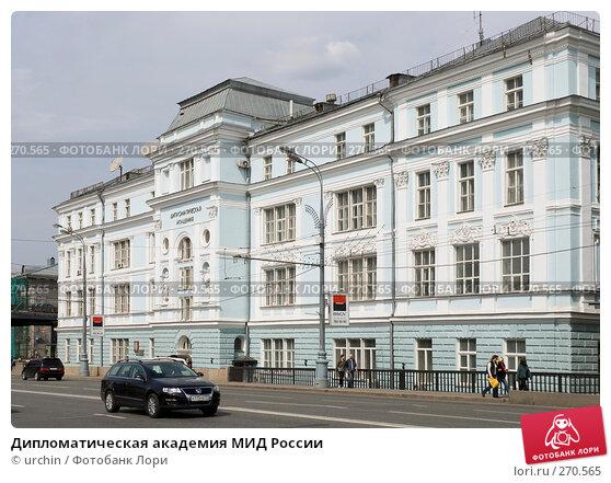 Купить «Дипломатическая академия МИД России», фото № 270565, снято 1 мая 2008 г. (c) urchin / Фотобанк Лори