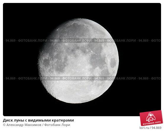 Диск луны с видимыми кратерами, фото № 94869, снято 3 декабря 2006 г. (c) Александр Максимов / Фотобанк Лори