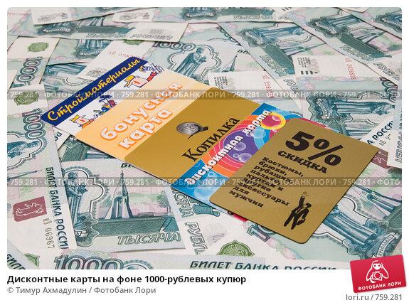 Купить «Дисконтные карты на фоне 1000-рублевых купюр», фото № 759281, снято 15 марта 2009 г. (c) Тимур Ахмадулин / Фотобанк Лори