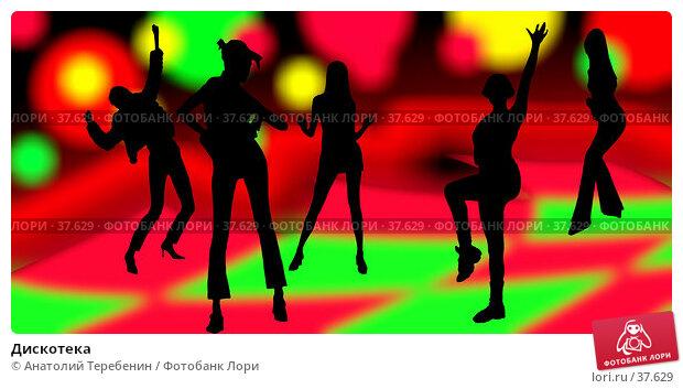 Купить «Дискотека», иллюстрация № 37629 (c) Анатолий Теребенин / Фотобанк Лори