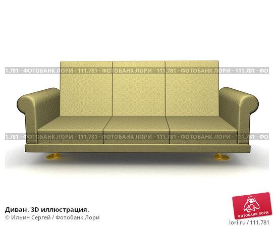 Диван. 3D иллюстрация., иллюстрация № 111781 (c) Ильин Сергей / Фотобанк Лори