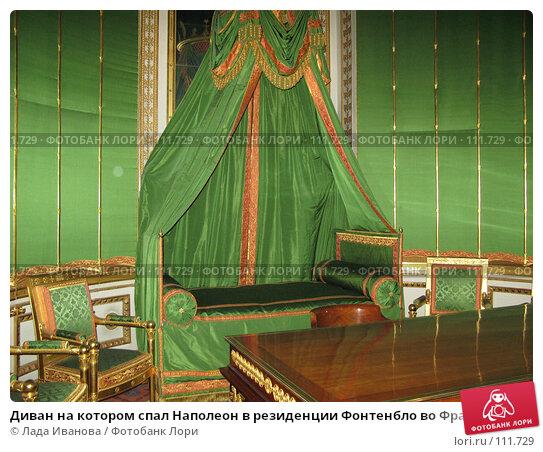 Диван на котором спал Наполеон в резиденции Фонтенбло во Франции, фото № 111729, снято 9 апреля 2007 г. (c) Лада Иванова / Фотобанк Лори