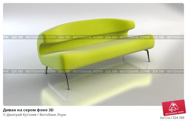 Диван на сером фоне 3D, иллюстрация № 324189 (c) Дмитрий Кутлаев / Фотобанк Лори
