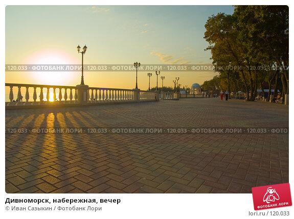 Купить «Дивноморск, набережная, вечер», фото № 120033, снято 26 сентября 2003 г. (c) Иван Сазыкин / Фотобанк Лори