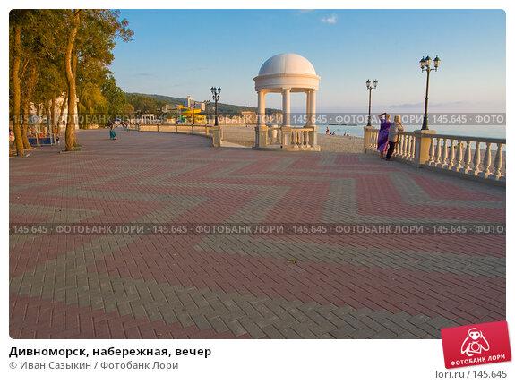 Купить «Дивноморск, набережная, вечер», фото № 145645, снято 26 сентября 2003 г. (c) Иван Сазыкин / Фотобанк Лори