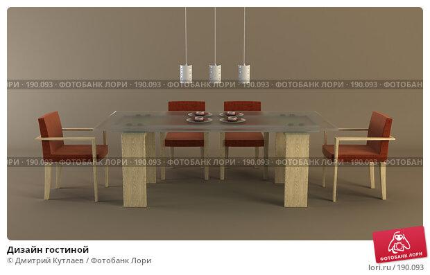 Купить «Дизайн гостиной», иллюстрация № 190093 (c) Дмитрий Кутлаев / Фотобанк Лори