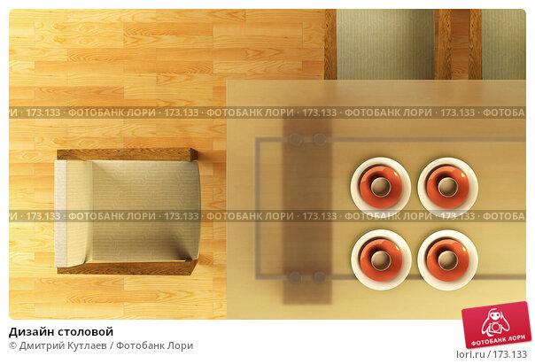 Дизайн столовой, иллюстрация № 173133 (c) Дмитрий Кутлаев / Фотобанк Лори