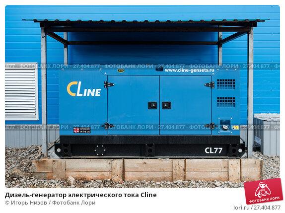 Купить «Дизель-генератор электрического тока Cline», эксклюзивное фото № 27404877, снято 18 декабря 2017 г. (c) Игорь Низов / Фотобанк Лори