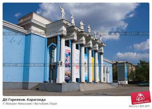 ДК Горняков. Караганда, фото № 321877, снято 22 мая 2008 г. (c) Михаил Николаев / Фотобанк Лори