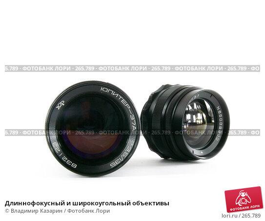 Купить «Длиннофокусный и широкоугольный объективы», фото № 265789, снято 24 апреля 2008 г. (c) Владимир Казарин / Фотобанк Лори