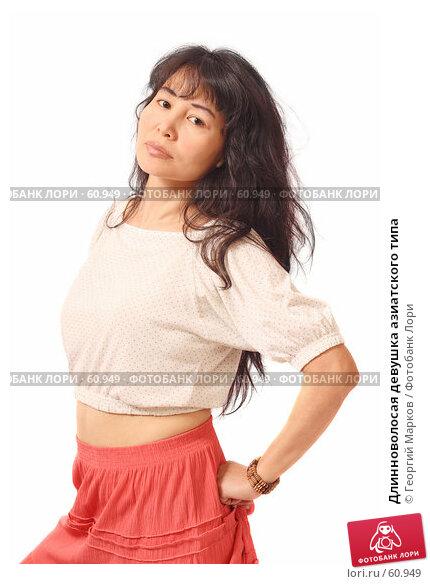 Длинноволосая девушка азиатского типа, фото № 60949, снято 2 июня 2007 г. (c) Георгий Марков / Фотобанк Лори