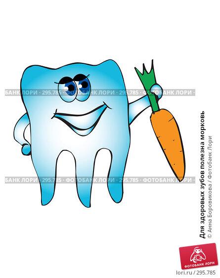 Для здоровых зубов полезна морковь, иллюстрация № 295785 (c) Анна Боровикова / Фотобанк Лори
