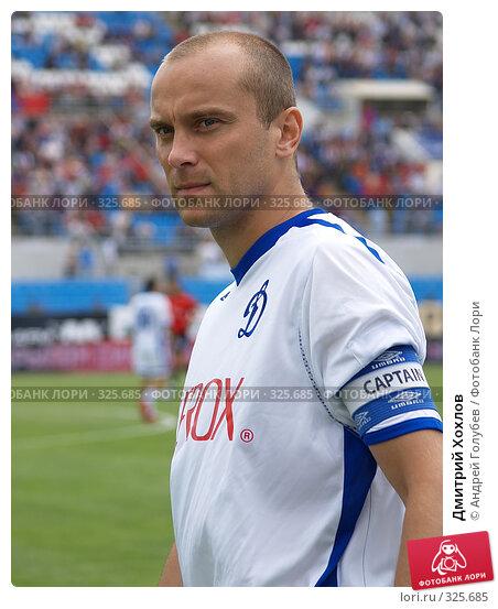 Купить «Дмитрий Хохлов», фото № 325685, снято 14 июля 2007 г. (c) Андрей Голубев / Фотобанк Лори