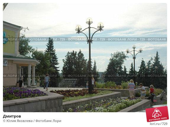 Дмитров, фото № 729, снято 23 июля 2005 г. (c) Юлия Яковлева / Фотобанк Лори