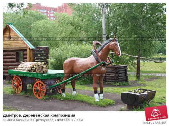 dmitrov-derevenskaya-kompozitsiya-0000386465-preview.jpg