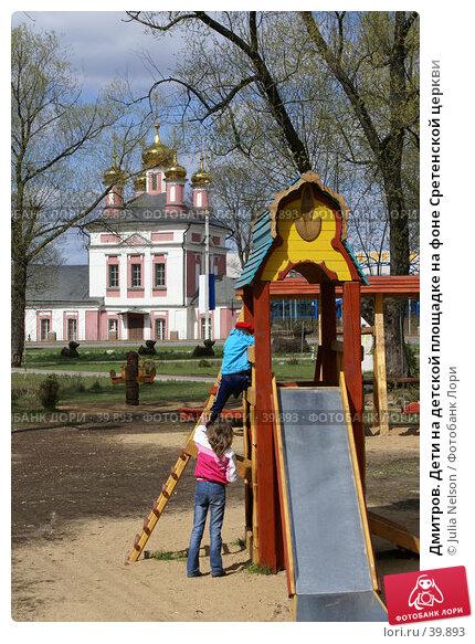 Дмитров. Дети на детской площадке на фоне Сретенской церкви, фото № 39893, снято 5 мая 2007 г. (c) Julia Nelson / Фотобанк Лори