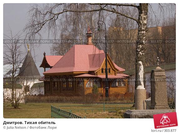 Дмитров. Тихая обитель, фото № 303877, снято 6 апреля 2008 г. (c) Julia Nelson / Фотобанк Лори