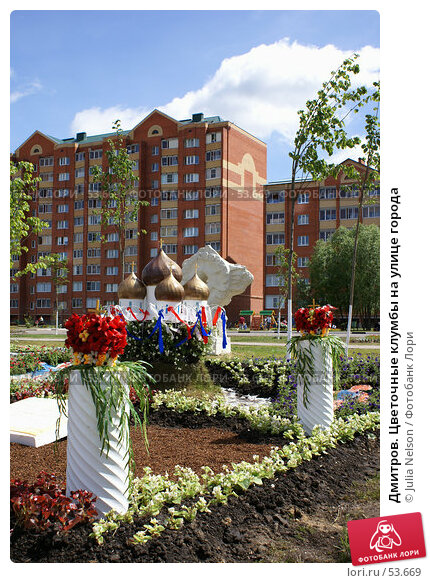 Дмитров. Цветочные клумбы на улице города, фото № 53669, снято 9 июня 2007 г. (c) Julia Nelson / Фотобанк Лори