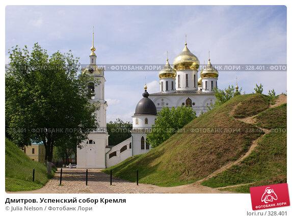 Дмитров. Успенский собор Кремля, фото № 328401, снято 16 июня 2008 г. (c) Julia Nelson / Фотобанк Лори