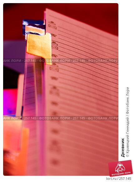 Дневник, фото № 257145, снято 8 февраля 2005 г. (c) Кравецкий Геннадий / Фотобанк Лори