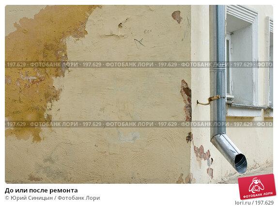 До или после ремонта, фото № 197629, снято 26 августа 2007 г. (c) Юрий Синицын / Фотобанк Лори