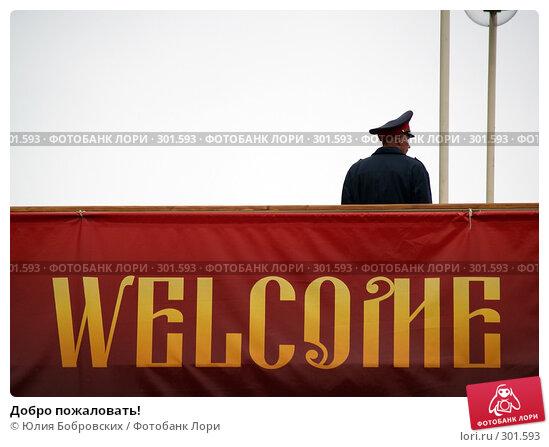 Добро пожаловать!, фото № 301593, снято 21 мая 2008 г. (c) Юлия Бобровских / Фотобанк Лори