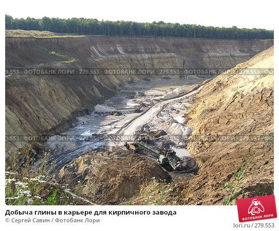 Добыча глины в карьере для кирпичного завода, фото № 279553, снято 13 августа 2005 г. (c) Сергей Савин / Фотобанк Лори