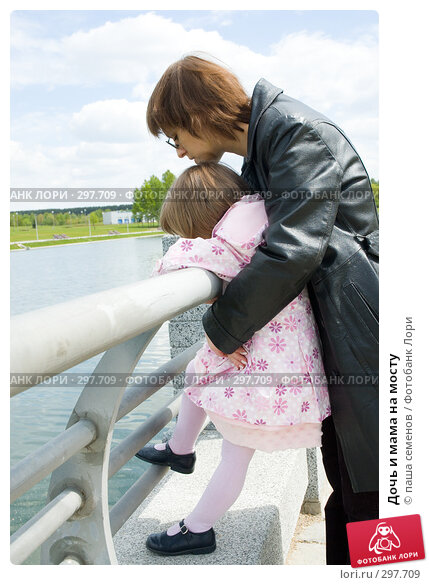 Дочь и мама на мосту, фото № 297709, снято 10 мая 2008 г. (c) паша семенов / Фотобанк Лори