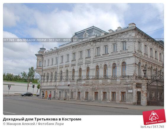 Доходный дом Третьякова в Костроме, фото № 317741, снято 8 июня 2008 г. (c) Макаров Алексей / Фотобанк Лори