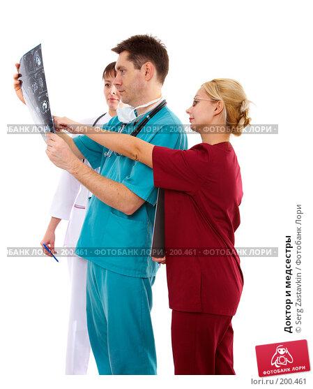 Доктор и медсестры, фото № 200461, снято 18 января 2008 г. (c) Serg Zastavkin / Фотобанк Лори