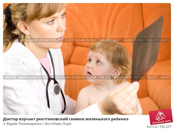 Доктор изучает рентгеновский снимок маленького ребенка, фото № 195277, снято 19 января 2008 г. (c) Вадим Пономаренко / Фотобанк Лори