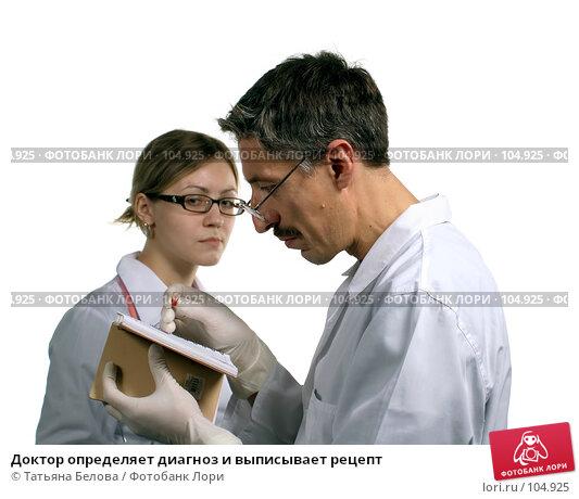 Доктор определяет диагноз и выписывает рецепт, фото № 104925, снято 25 июля 2017 г. (c) Татьяна Белова / Фотобанк Лори