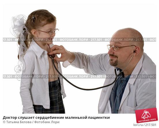 Доктор слушает сердцебиение маленькой пациентки, фото № 217501, снято 1 марта 2008 г. (c) Татьяна Белова / Фотобанк Лори