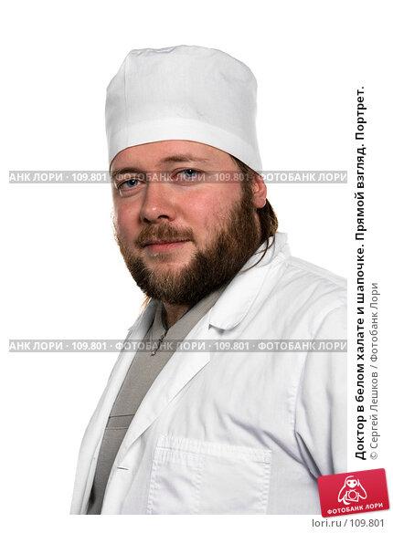 Доктор в белом халате и шапочке. Прямой взгляд. Портрет., фото № 109801, снято 21 октября 2007 г. (c) Сергей Лешков / Фотобанк Лори