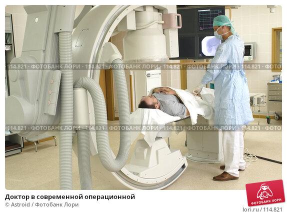 Купить «Доктор в современной операционной», фото № 114821, снято 21 сентября 2005 г. (c) Astroid / Фотобанк Лори